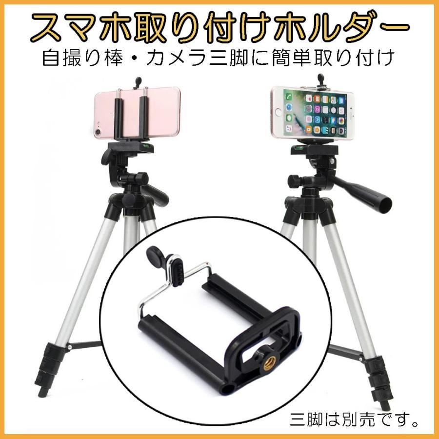 iPhone スマートフォン カメラ三脚 自撮り棒 スマホホルダー 動画撮影 インスタグラム dreamspot