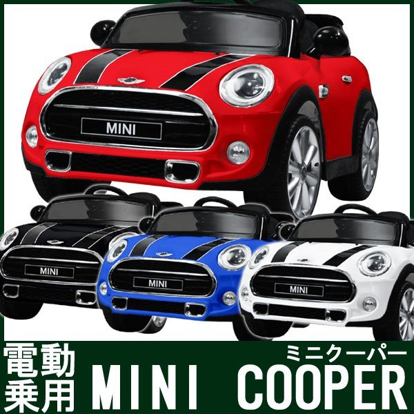 電動乗用ミニクーパー MINI COOPER 子供用 電動乗用カー