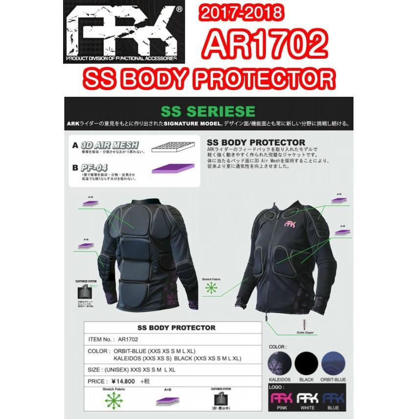 ARK エーアールケー SS BODY PROTECTOR AR1702 ボディプロテクター ユニセックス 2層構造パッド 衝撃吸収 SIGNATURE MODEL 2018モデル 正規品