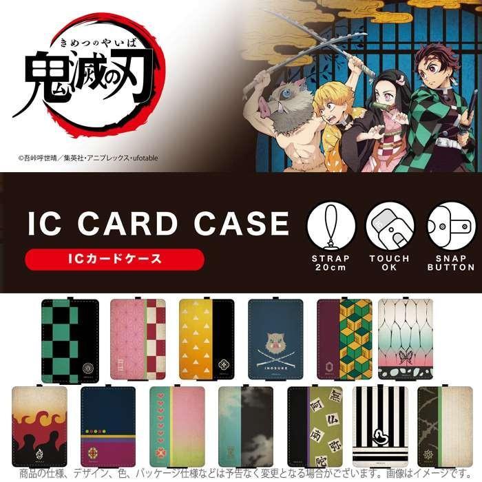 パスケース カードケース 定期入れ ICカードケース 鬼滅の刃 ICカードケース IC交通カードケース|dresma|02
