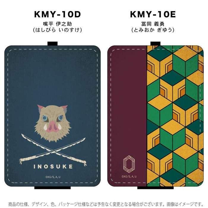 パスケース カードケース 定期入れ ICカードケース 鬼滅の刃 ICカードケース IC交通カードケース|dresma|05