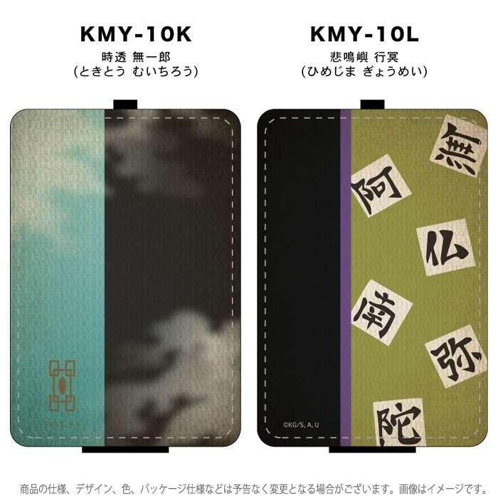 パスケース カードケース 定期入れ ICカードケース 鬼滅の刃 ICカードケース IC交通カードケース|dresma|08