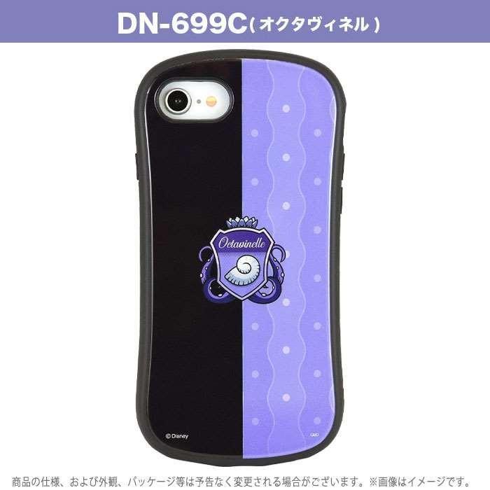 iPhone8/7/6s/6 対応 iPhone ケース カバー ツイステッドワンダーランド ハイブリッドガラスケース|dresma|05