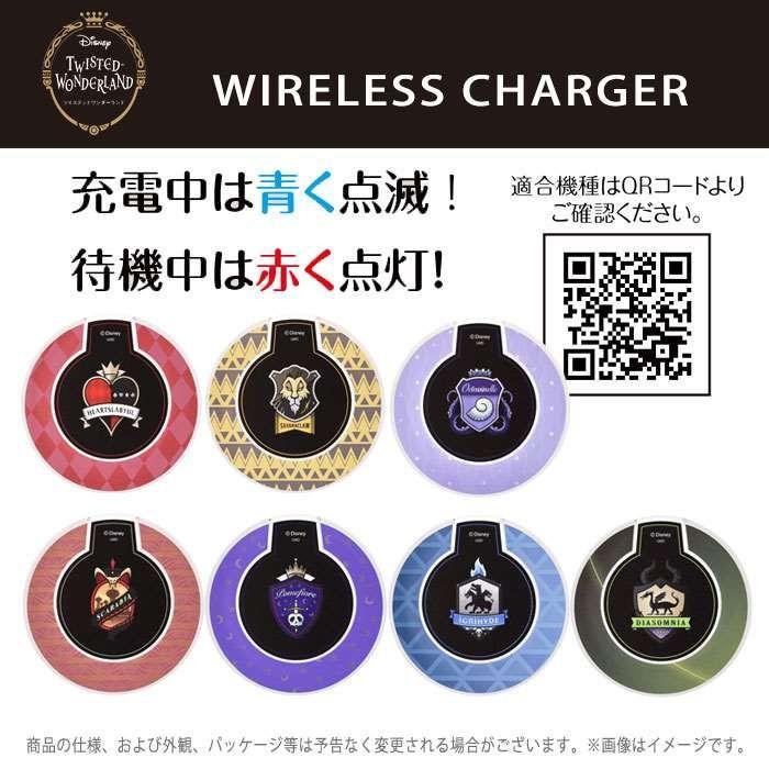 充電器 ワイヤレス 無線 ワイヤレス充電器 ツイステッドワンダーランド ワイヤレスチャージャー dresma 02