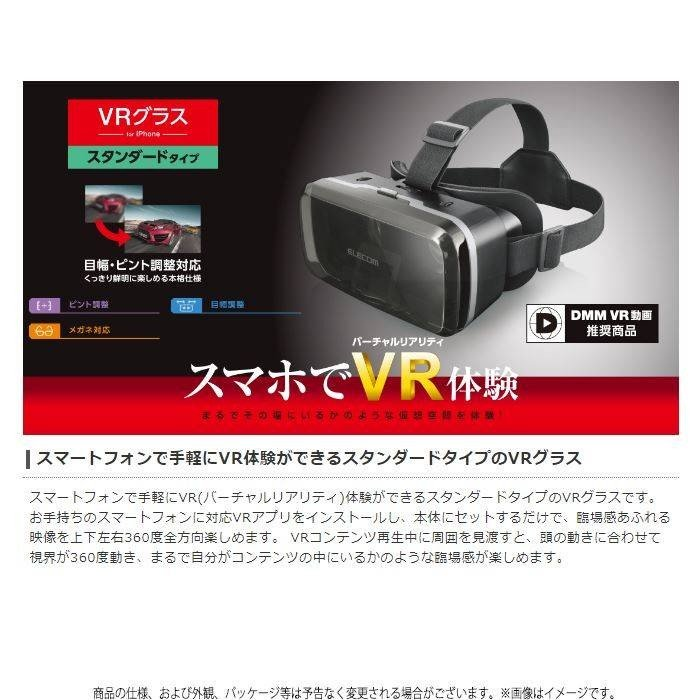 代引不可 VRグラス VR グラス VRゴーグル スタンダードタイプ 目幅・ピント調節可能 バーチャルリアリティ コンパクトVRグラス スマートフォンでVR dresma 02