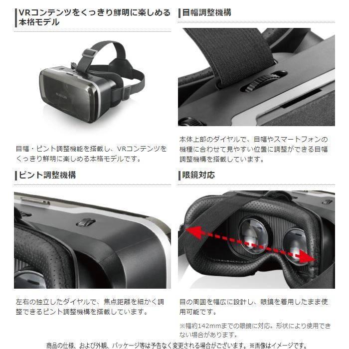 代引不可 VRグラス VR グラス VRゴーグル スタンダードタイプ 目幅・ピント調節可能 バーチャルリアリティ コンパクトVRグラス スマートフォンでVR dresma 03