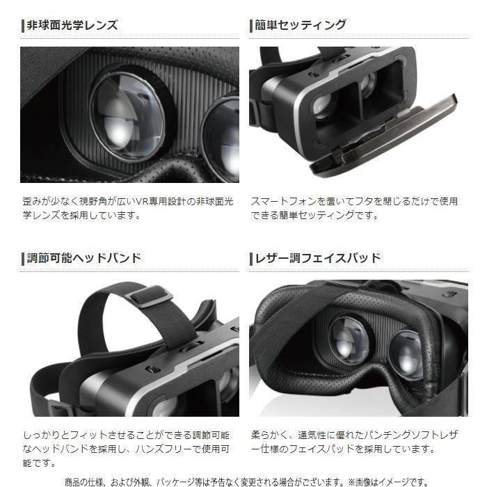 代引不可 VRグラス VR グラス VRゴーグル スタンダードタイプ 目幅・ピント調節可能 バーチャルリアリティ コンパクトVRグラス スマートフォンでVR dresma 04