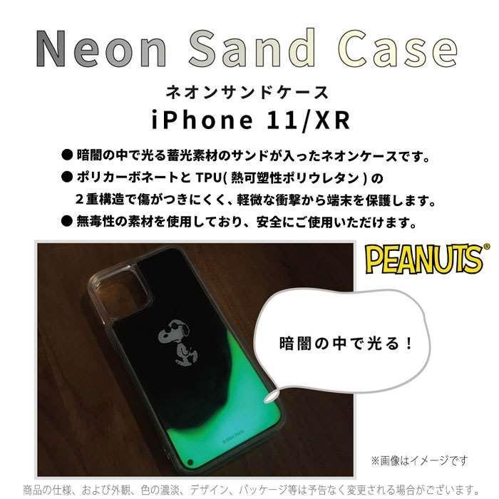 iPhone 11 iPhone XR 対応 ケース PEANUTS ネオンサンドケース ミネラルオイル|dresma|02