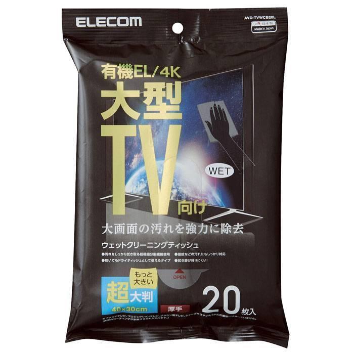 有機EL 4Kテレビ対応 テレビ用 ウェットクリーニングティッシュ (訳ありセール 格安) 20枚入 超大判 厚手 AVD-TVWCB20L ギフト 汚れ 大画面 エレコム 除去 日本製