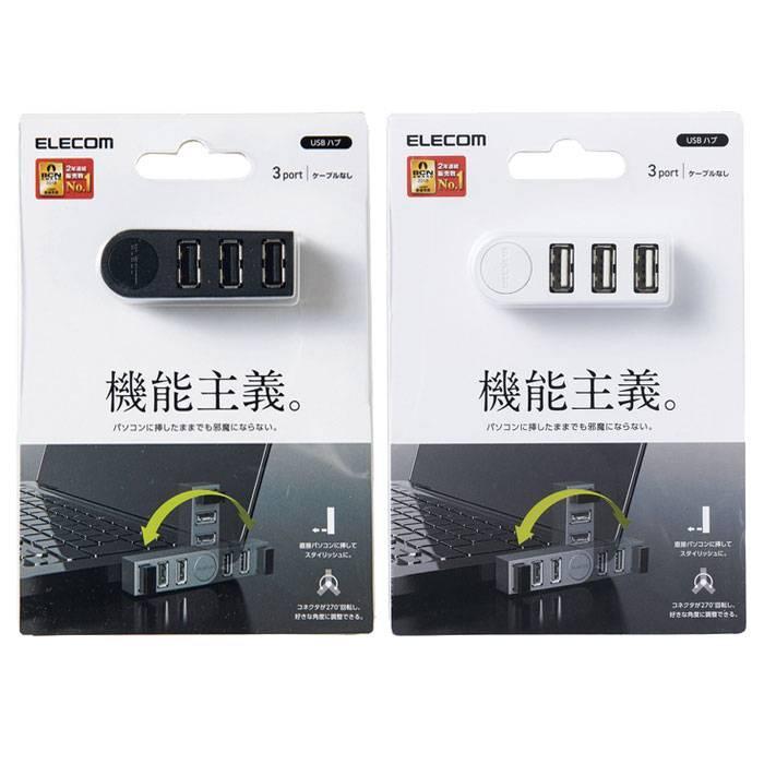 あすつく USBハブ 機能主義 直挿し3ポート バスパワー 480Gbps 高い素材 高速データ転送 在庫一掃 充電 エレコム USB2.0 U2H-TZ325B