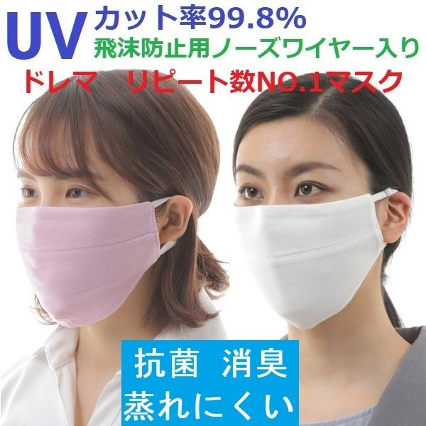 UVカット率99.8% ドレスマスク 飛沫防止ノーズワイヤー入り 日本製 洗濯200回以上可 光触媒繊維 抗菌 消臭 吸水 速乾ジャパンクオリティー認証国内縫製工場|dressmask-drema