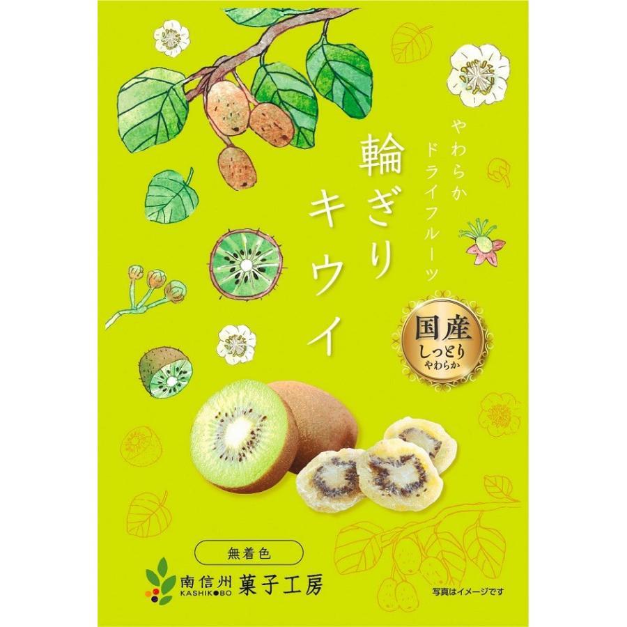 輪ぎりキウイ 22g×10袋|driedfruit