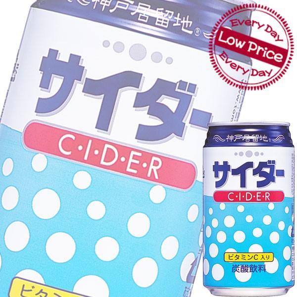 (あすつく)富永食品 神戸居留地 サイダー 350ml缶 x 24本ケース販売 (炭酸飲料)|drikin