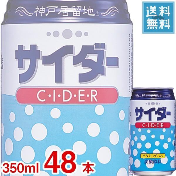 (2ケース販売) 富永食品 神戸居留地 サイダー 350ml缶 x 48本ケース販売 (炭酸飲料)|drikin