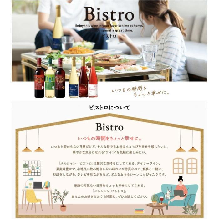 (単品) キリン メルシャン ビストロボックス 白 1.8Lパック (国産ワイン) (白ワイン) (中口) (ME)|drikin|02
