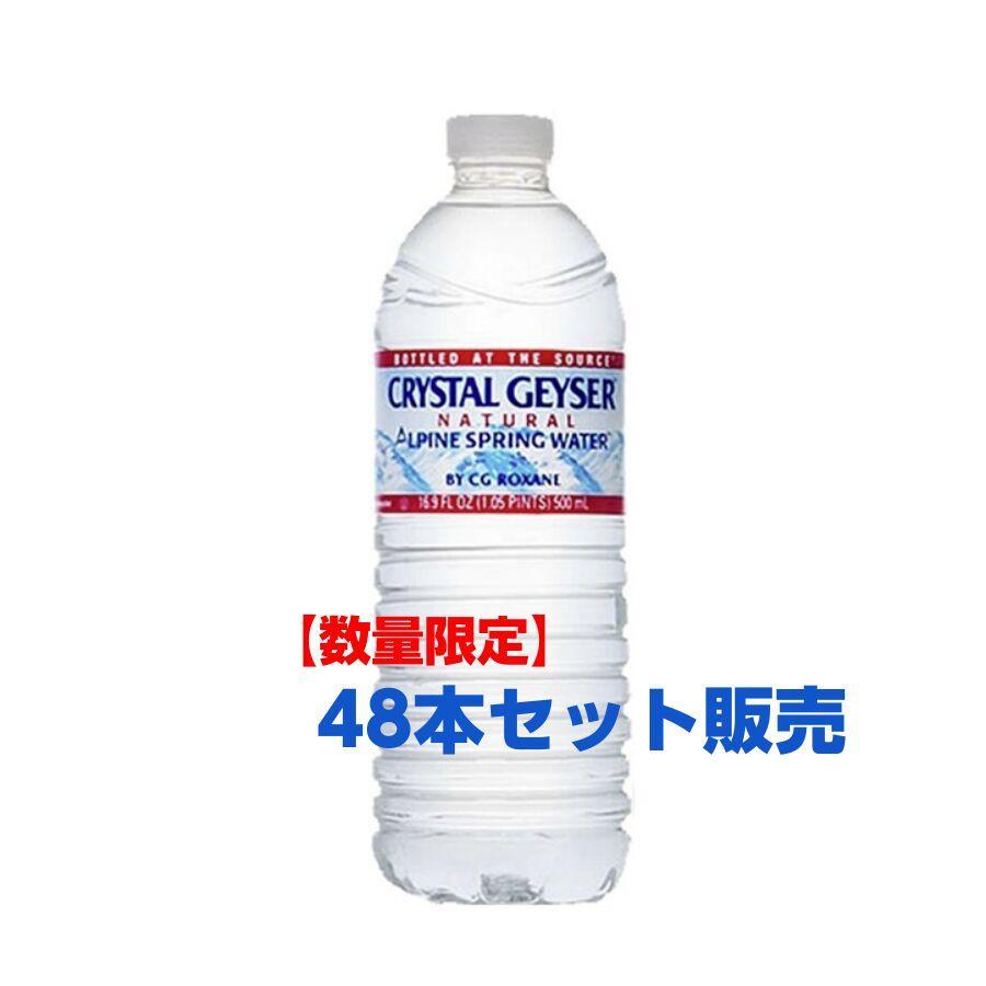 【限定】【送料無料】 クリスタルガイザー 500ml 48本セットCrystal Geyser ミネラルウォーター 天然水 最安値挑戦!|drink-house-nakanaka