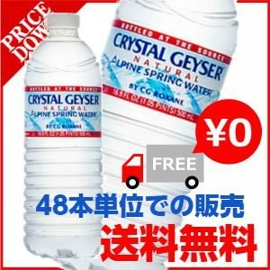 【限定】 クリスタルガイザー 500ml 1本(1本の価格) Crystal Geyser ミネラルウォーター 天然水 最安値挑戦!※48本単位での購入下さい。|drink-house-nakanaka