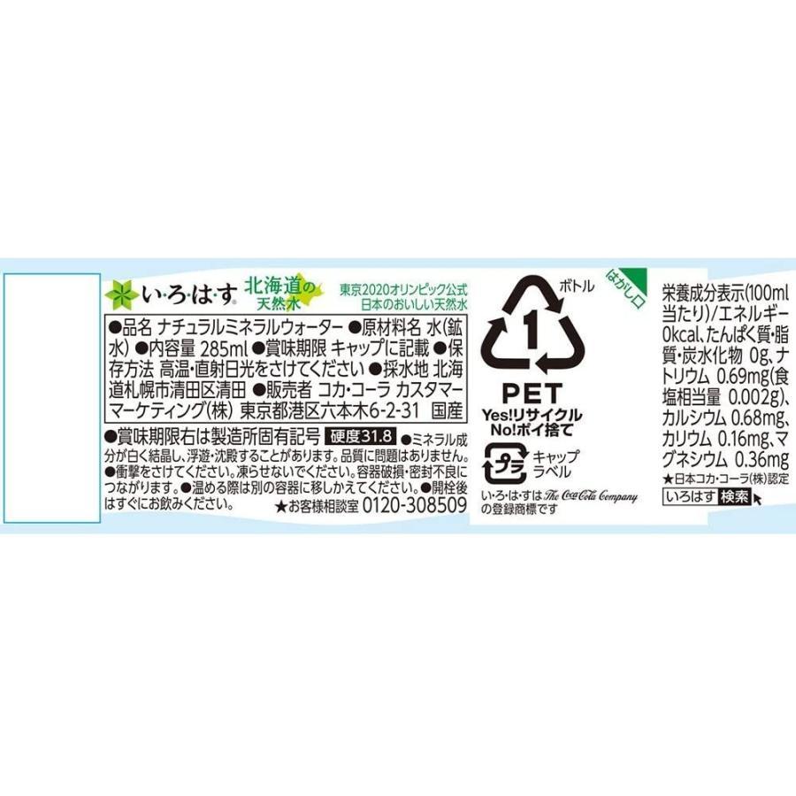 コカ・コーラ い・ろ・は・す(I LOHAS) 天然水 PET 285ml×24本 drink-next 02