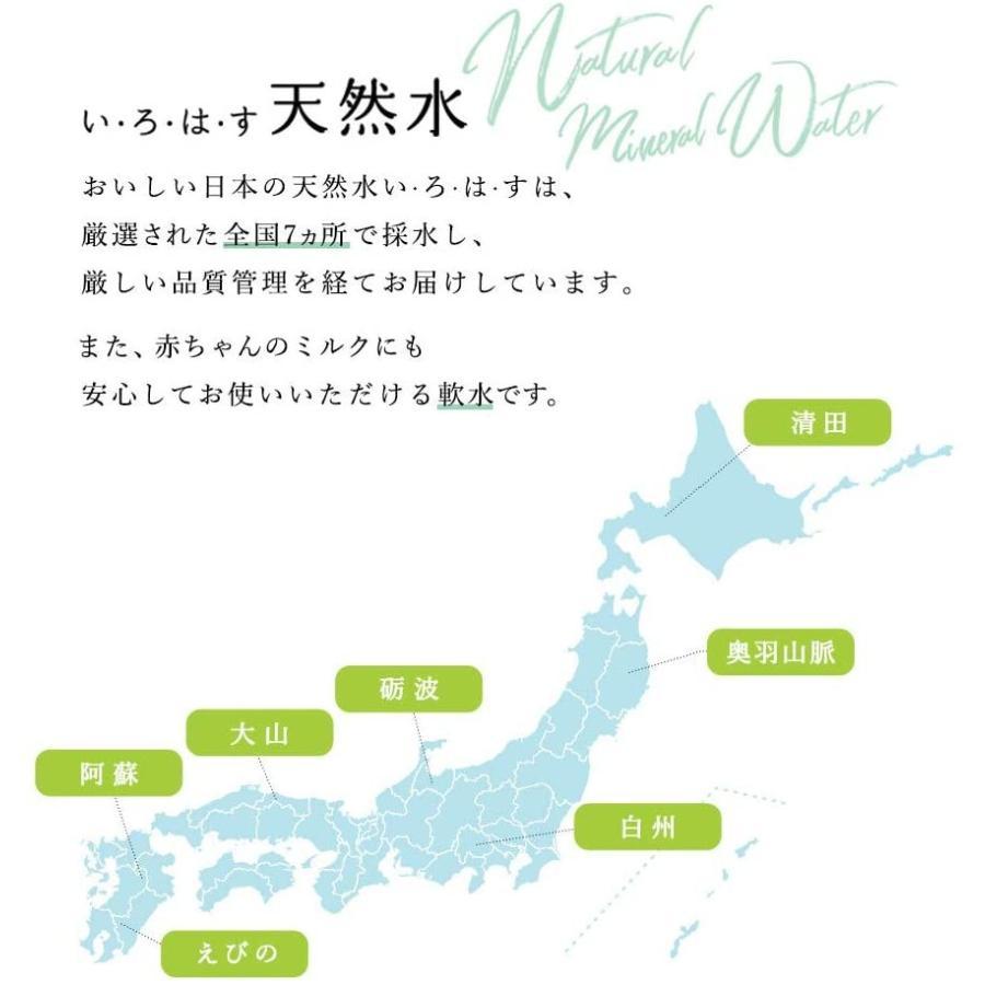 コカ・コーラ い・ろ・は・す(I LOHAS) 天然水 PET 285ml×24本 drink-next 04