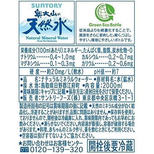 サントリー 天然水 奥大山 PET 2L×6本|drink-next|02