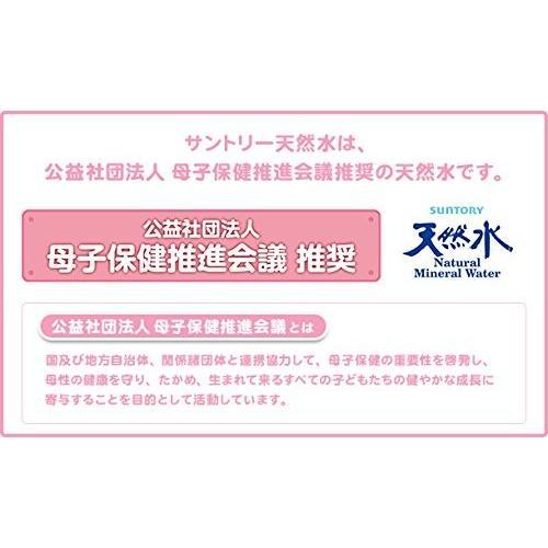 サントリー 天然水 奥大山 PET 2L×6本|drink-next|04
