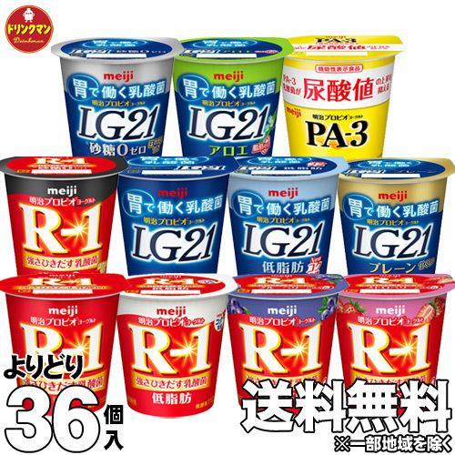 よりどり明治プロビオヨーグルト食べるタイプ R-1 LG21 PA-3 ■11種類から3種類ご選択 合計36個■ 送料無料 定番 クール便 各12個 永遠の定番 一部地域を除く