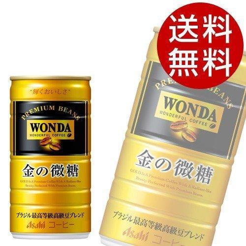ワンダ 金の微糖 185g 90本 (アサヒ WONDA コーヒー 缶コーヒー) 『送料無料』※北海道・沖縄・離島を除く|drinkmarchais