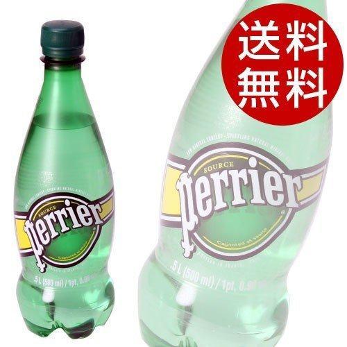 ペリエ(Perrier) ミネラルウォーター 500ml 48本 『送料無料』※北海道・沖縄・離島を除く drinkmarchais