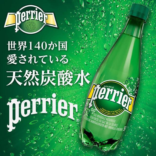 ペリエ(Perrier) ミネラルウォーター 500ml 48本 『送料無料』※北海道・沖縄・離島を除く drinkmarchais 04