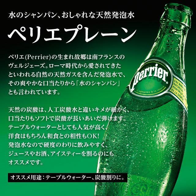 ペリエ(Perrier) ミネラルウォーター 500ml 48本 『送料無料』※北海道・沖縄・離島を除く drinkmarchais 05
