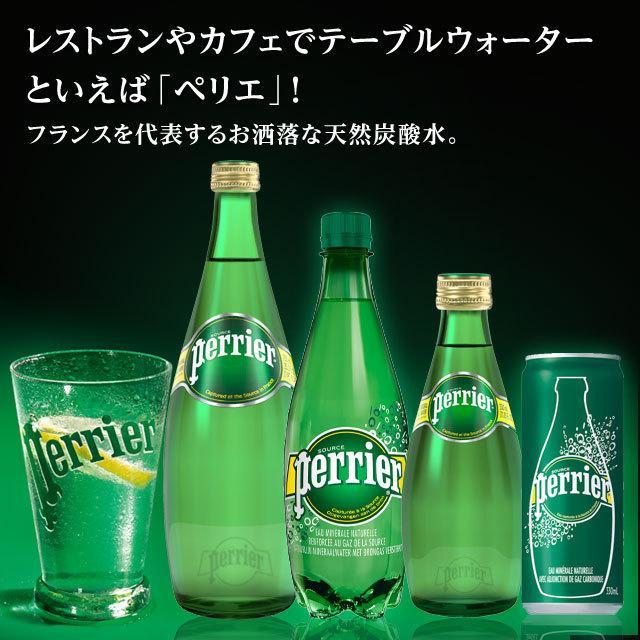 ペリエ(Perrier) ミネラルウォーター 500ml 48本 『送料無料』※北海道・沖縄・離島を除く drinkmarchais 07