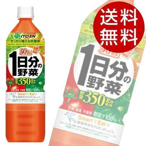 伊藤園 一日分の野菜 900ml 24本 (野菜ジュース) 『送料無料』※北海道・沖縄・離島を除く|drinkmarchais