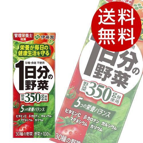 伊藤園 一日分の野菜 200ml 48本  『送料無料』※北海道・沖縄・離島を除く|drinkmarchais