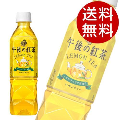 キリン 午後の紅茶 レモンティー 500ml 48本 (KILIN 午後ティー 紅茶) 『送料無料』※北海道・沖縄・離島を除く|drinkmarchais