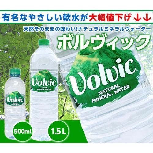ボルヴィック 1.5L 12本 『送料無料』※北海道・沖縄・離島を除く|drinkmarchais|02