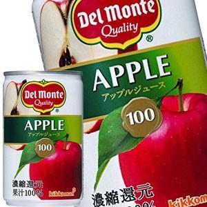 デルモンテ アップルジュース 160g缶×90本 [30本×3箱]  [賞味期限:3ヶ月以上]  送料無料【7·10営業日以内に出荷】