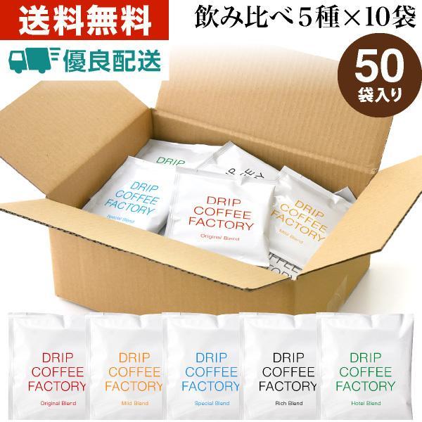 送料無料 自家焙煎 50杯 50袋 お洒落 違いを楽しむ 5種 ドリップ パック アソート コーヒー 有名な セット 飲み比べ