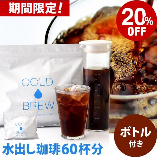 送料無料 ポット付き 水出しアイスコーヒーバッグ セール特価品 20バッグ 1バッグ 高品質新品 35g入り 1袋10バッグ入り×2袋 セット