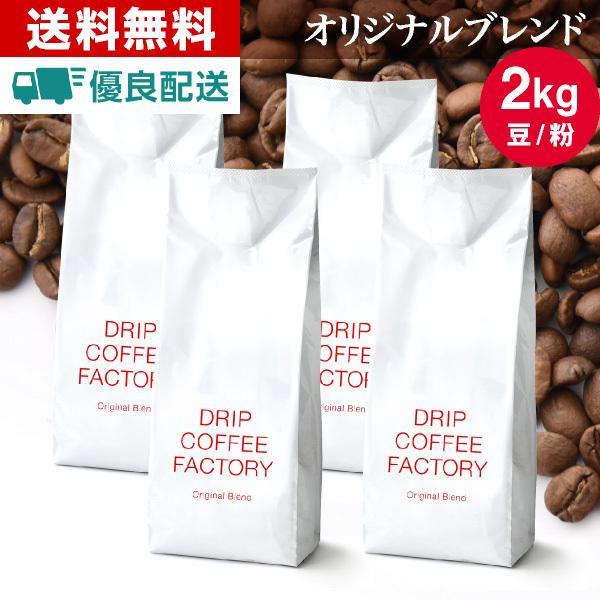 送料無料 自家焙煎 コーヒー オリジナル 売れ筋ランキング ブレンド × ドリップコーヒーファクトリー 4袋 セールSALE%OFF 2kg 500g