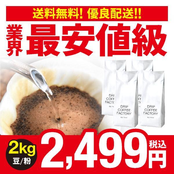 送料無料 自家焙煎 祝日 コーヒー リッチ ブレンド 2kg 500g ドリップコーヒーファクトリー コーヒー豆 コーヒー粉 レギュラーコーヒー 贈答品 × 4袋