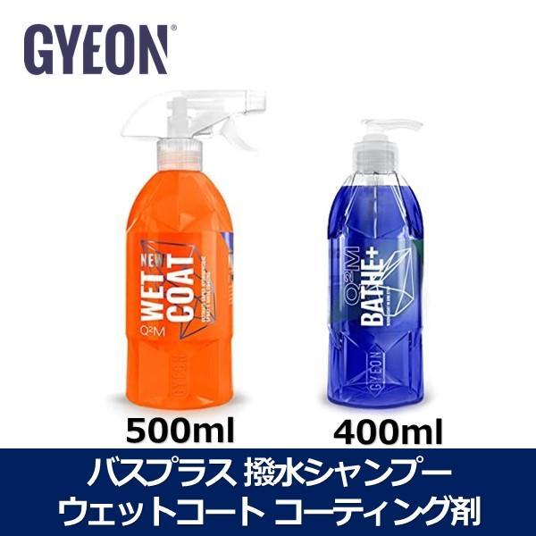 撥水シャンプーとコーティング剤のセット ジーオン 公式通販 GYEON バス 安売り プラス リピーター向け 在庫有 シルクドライヤーなし ウェットコート