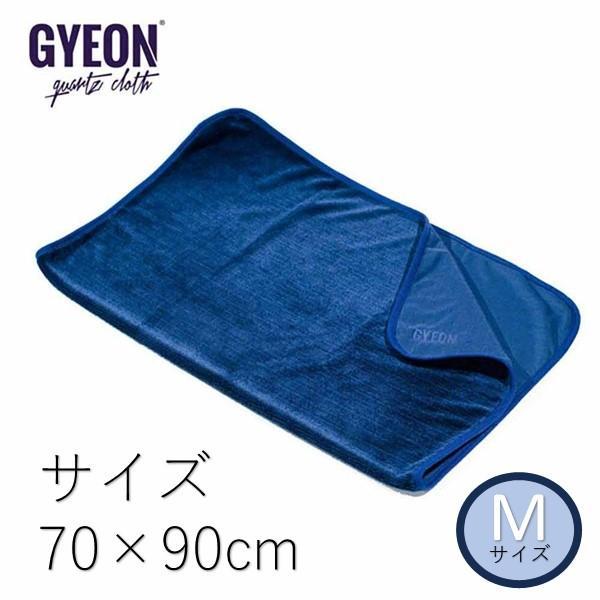 ふき取りタオル GYEON ジーオン シルクドライヤー M Q2MA-SD-M サイズ 70×90cm ポイント消化 在庫あり 正規品 洗車タオル|drive