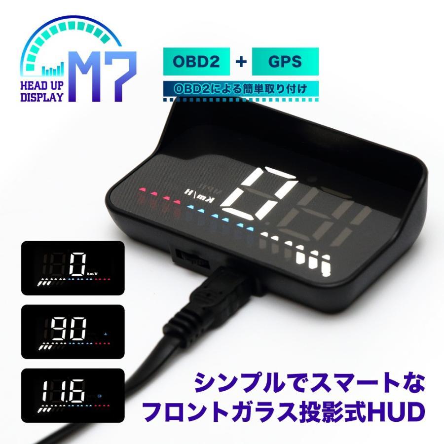 OBD2 GPS対応 ヘッドアップ 数量限定アウトレット最安価格 マルチディスプレイ 日本語取説付き 送料無料 多機能メーター 新生活 簡単取り付け M7 HUD