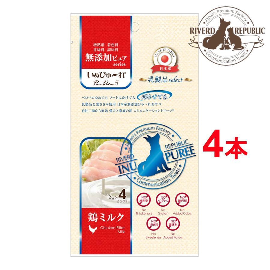 【直送便】日本産 犬用おやつ いぬぴゅーれ 無添加ピュア PureValue5 乳製品select 鶏ミルク 4本入 drjpet