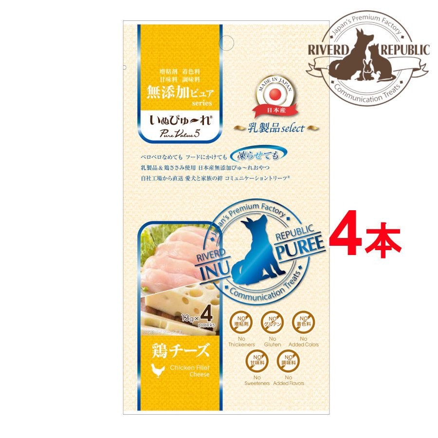 【直送便】日本産 犬用おやつ いぬぴゅーれ 無添加ピュア PureValue5 乳製品select 鶏チーズ 4本入 drjpet