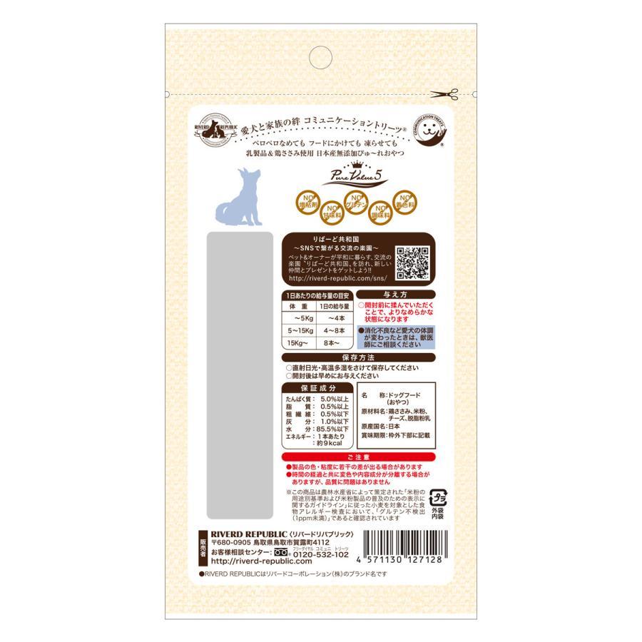 【直送便】日本産 犬用おやつ いぬぴゅーれ 無添加ピュア PureValue5 乳製品select 鶏チーズ 4本入 drjpet 02