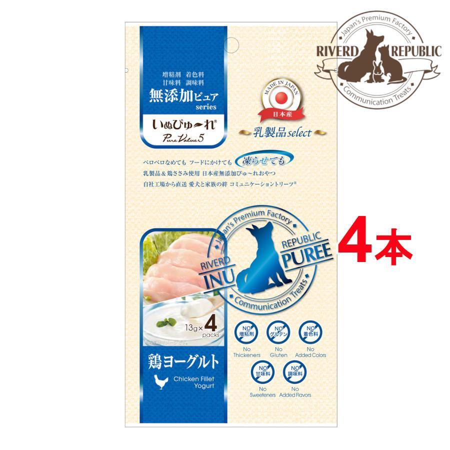 【直送便】日本産 犬用おやつ いぬぴゅーれ 無添加ピュア PureValue5 乳製品select 鶏ヨーグルト 4本入 drjpet