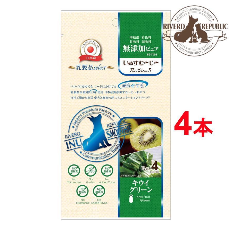 【直送便】無添加ピュア 日本産 犬用おやつ いぬすむーじー  PureValue5 乳製品select キウイ グリーン 4本入【国産/ドッグフード】|drjpet