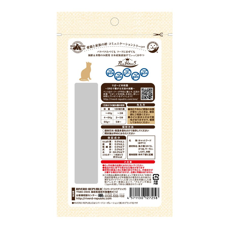 【直送便】無添加ピュア 日本産 猫用おやつ ねこすてぃっく PureValue5 海鮮ミックス 4本入【国産/キャットフード】|drjpet|02