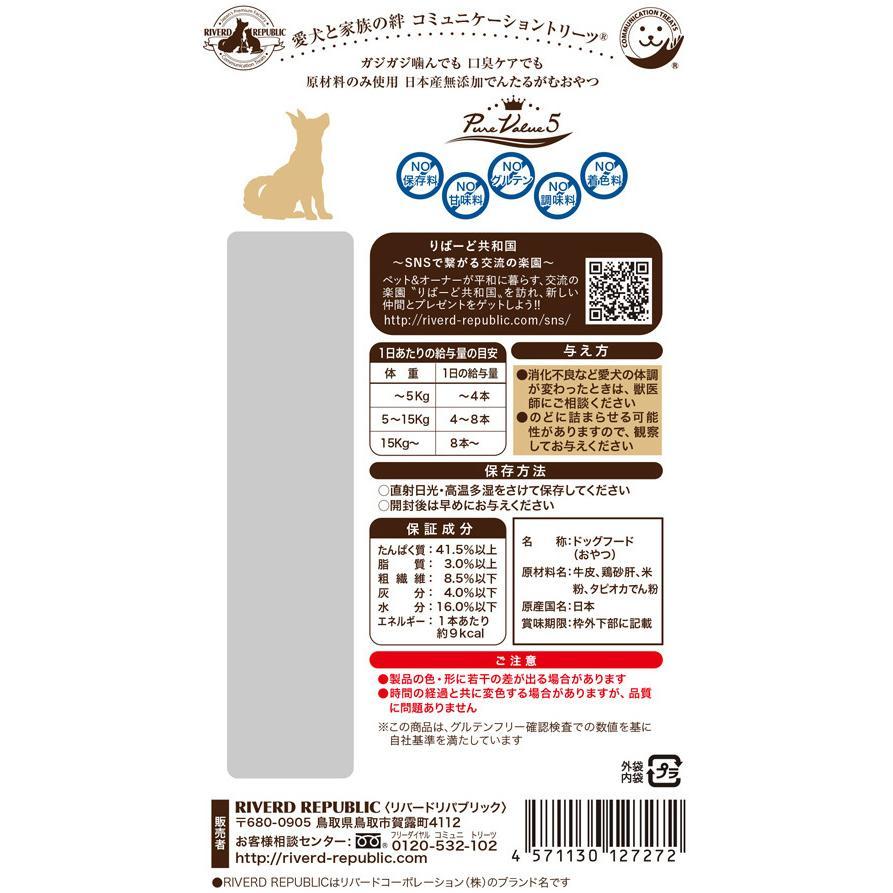 日本産 犬用おやつ いぬでんたる 無添加ピュア PureValue5 鶏砂肝 10本入【犬用おやつ/犬のおやつ/デンタルガム/国産/ドッグフード】 drjpet 02
